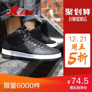 特步男子高帮板鞋经典复古革面时尚潮流搭配运动鞋学生耐磨滑板鞋