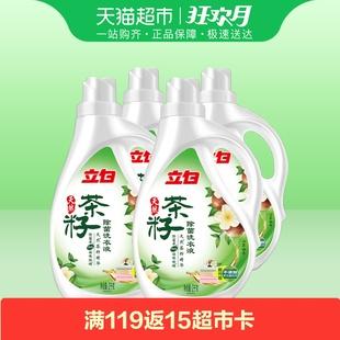 立白茶籽洗衣液2kg*2+1kg*2/箱除菌除螨一步到位