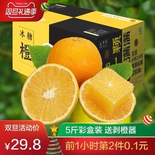 【抢!第2件0.1元】正宗湖南麻阳冰糖橙5斤现摘新鲜甜脐橙子包邮