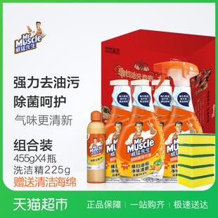 【超定制】威猛先生厨房重油污净清洁剂去油污455g*4瓶送洗洁精