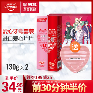 高露洁大胆爱心型爱心牙膏2支 520定制礼盒装 表白礼盒送赠品