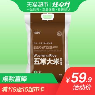 裕道府五常大米5kg黑土地稻花香米东北黑龙江秋收粳米10斤大米