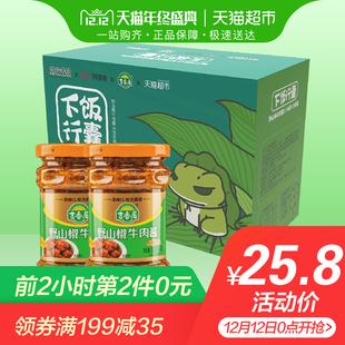 【超定制】吉香居旅行青蛙之下饭行囊野山椒牛肉酱218gx2瓶下饭酱