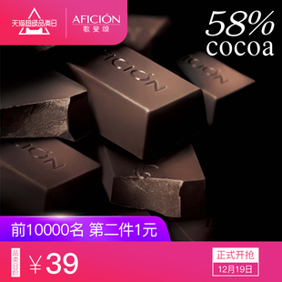 歌斐颂58%纯黑巧克力纯可可脂散装批发网红零食烘焙送女友礼物