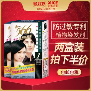 台湾566 染发膏女 纯黑色植物天然无刺激不伤发头发染色染发剂2盒