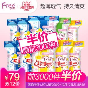Free超薄棉柔卫生巾日用夜用迷你巾卫生巾组合10包