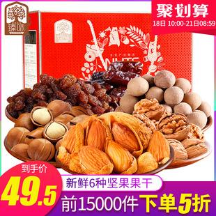 臻味坚果大礼包1000g每日坚果礼盒零食组合核桃休闲零食混合装6袋