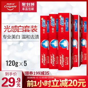 高露洁光感劲白牙膏120g*5 家庭大包装 美白去除牙渍