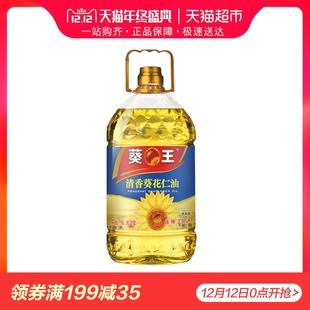 葵王清香葵花仁油5升/L欧洲葵籽剥壳去皮压榨食用植物油粮油促销