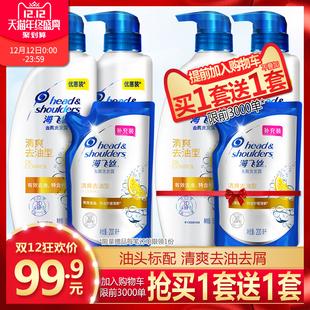 海飞丝去油去屑洗头发洗发水套装男女士洗发水女学生洗头膏500*2