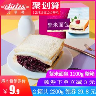 艾菲勒紫米面包1100g奶酪夹心切片手撕面包糕点营养早餐整箱零食