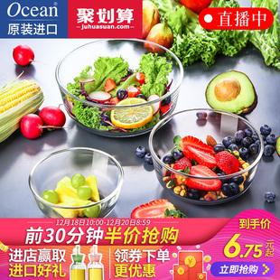 Ocean进口透明玻璃碗水果沙拉碗家用耐热泡面碗汤碗大碗餐具套装