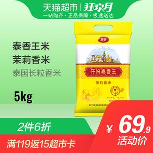 仟盼泰香王大米5kg茉莉香米10斤长粒香米籼米软糯新米泰国式香米