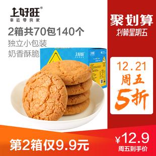 上好旺宫廷小桃酥饼干浙江特产传统糕点整箱小包装休闲零食品小吃