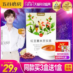 五谷磨房红豆薏米芡实茶赤小豆薏仁茶大麦茶叶组合花茶