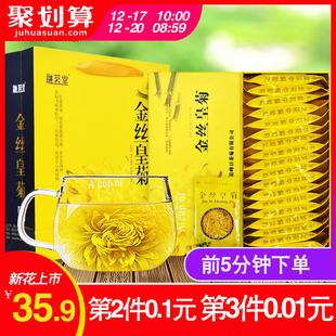 融茗堂_菊花茶 金丝皇菊一朵一杯黄菊茶叶贡菊大朵 礼盒装花茶