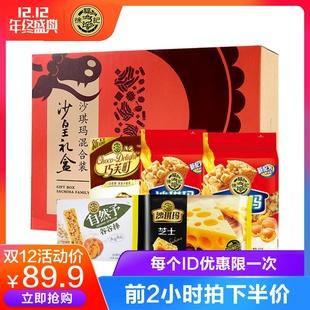 徐福记沙皇礼盒1516g沙琪玛整箱糕点心年货礼盒大礼包零食大礼包