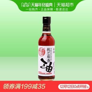 老榨坊纯芝麻香油麻油450ml调味凉拌火锅蘸料烹饪