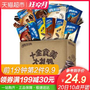 亿滋奥利奥十全食美礼盒767g零食小吃 圣诞大礼包送吃货送女朋友