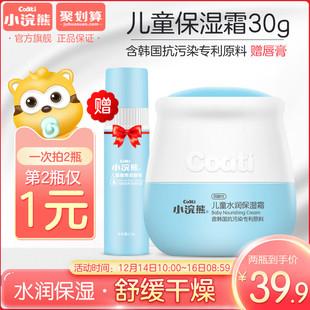 【拍2件】小浣熊儿童面霜30g+唇膏