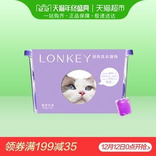 【超定制】 LONKEY洗衣凝珠 馥郁玫瑰20颗+4颗/盒 新老包装随机