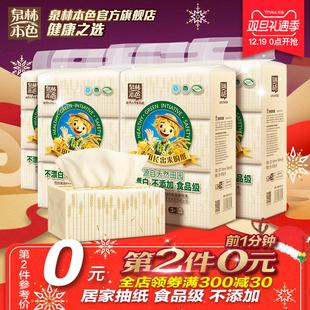泉林本色抽纸不漂白纸巾面巾纸本色纸3层135抽15包整箱装
