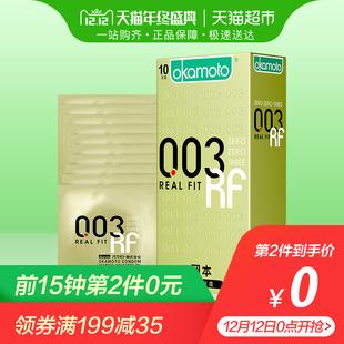 日本进口冈本 003黄金3D无储精囊持久超薄安全套避孕套10片装