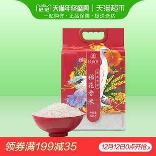 珍尚米五常稻花香大米东北大米粳米5KG新米10斤