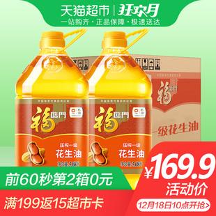 福临门家香味压榨一级花生油3.68L*2桶箱装健康食用油
