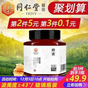 北京同仁堂蜂蜜纯瓶天然农家自产洋槐花蜜百花源野生土蜂蜜峰正杨