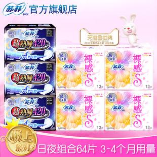【12日0点开抢】苏菲卫生巾裸感s日用+超熟睡air气垫7包