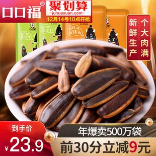口口福-焦糖/山核桃味瓜子150gx10包批发散装休闲零食炒货葵花籽
