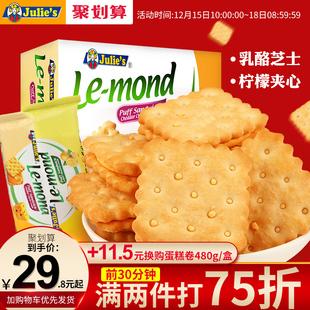马来西亚茱蒂丝雷蒙德柠檬味进口网红小零食乳酪芝士夹心饼干648g