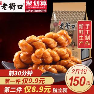 老街口 红糖麻花小辫传统手工糕点天津特产网红零食点心香酥袋装