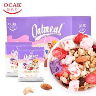 【新品】欧扎克酸奶果粒麦片小袋装早餐冲饮即食代餐谷物水果燕麦