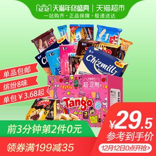 【超定制】印尼进口Tango猫超定制威化礼盒645g休闲网红零食年货