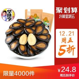 华味亨话梅西瓜子250g*4袋 炒货小吃办公室休闲零食食品黑瓜子
