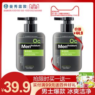 曼秀雷敦冰爽活炭男士洗面奶保湿控油洁面乳抗痘去黑头护肤品正品