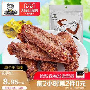 【周黑鸭旗舰店_真空小包装】卤鸭翅中145g 武汉特产食品零食小吃