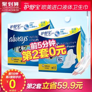 欧美进口Always护舒宝液体卫生巾日用组合20片