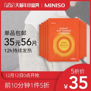 MINISO/名创优品暖宝宝暖身贴56片自发热12小时腹部热贴暖宫帖