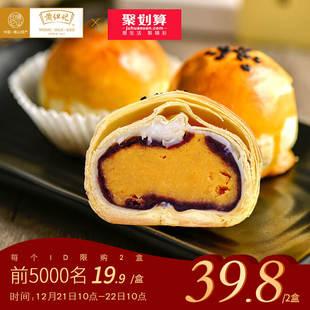 黄但记蛋黄酥雪媚娘红豆味麻薯蛋黄手工糕点早餐网红零食小吃礼盒