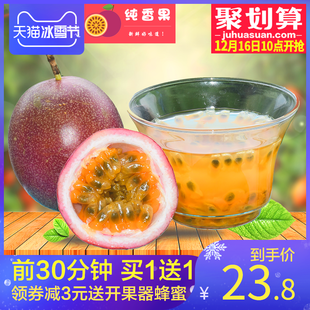 【买一送一】纯香果精装现摘百香果大果