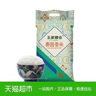 王家粮仓泰国香米10KG原粮进口大米20斤长粒香米非东北米非稻花香