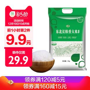 淘乡甜珍宝岛长粒香10斤东北大米黑龙江大米2018新米
