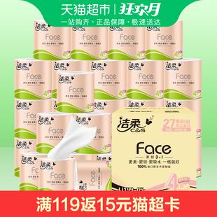 洁柔Face系列卫生纸卷纸批发家用实惠装卷筒纸4层135g*27卷整箱