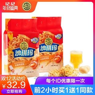 徐福记沙琪玛470g*2袋早餐松软糕点心散装批发零食大礼包一整箱