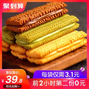 法丽兹 网红零食大礼包抹茶味夹心饼干曲奇散装混合装多口味一箱