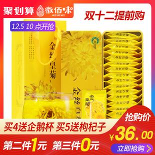 【拍3件】徽佰味-金丝皇菊3盒装54朵