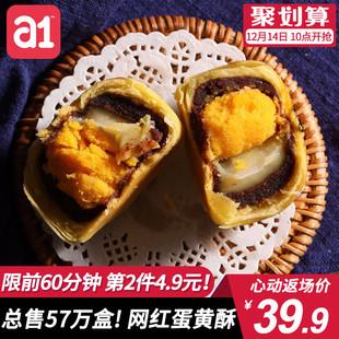 a1蛋黄酥6枚装海鸭蛋手工雪媚娘麻薯糕点网红零食厦门特产330g